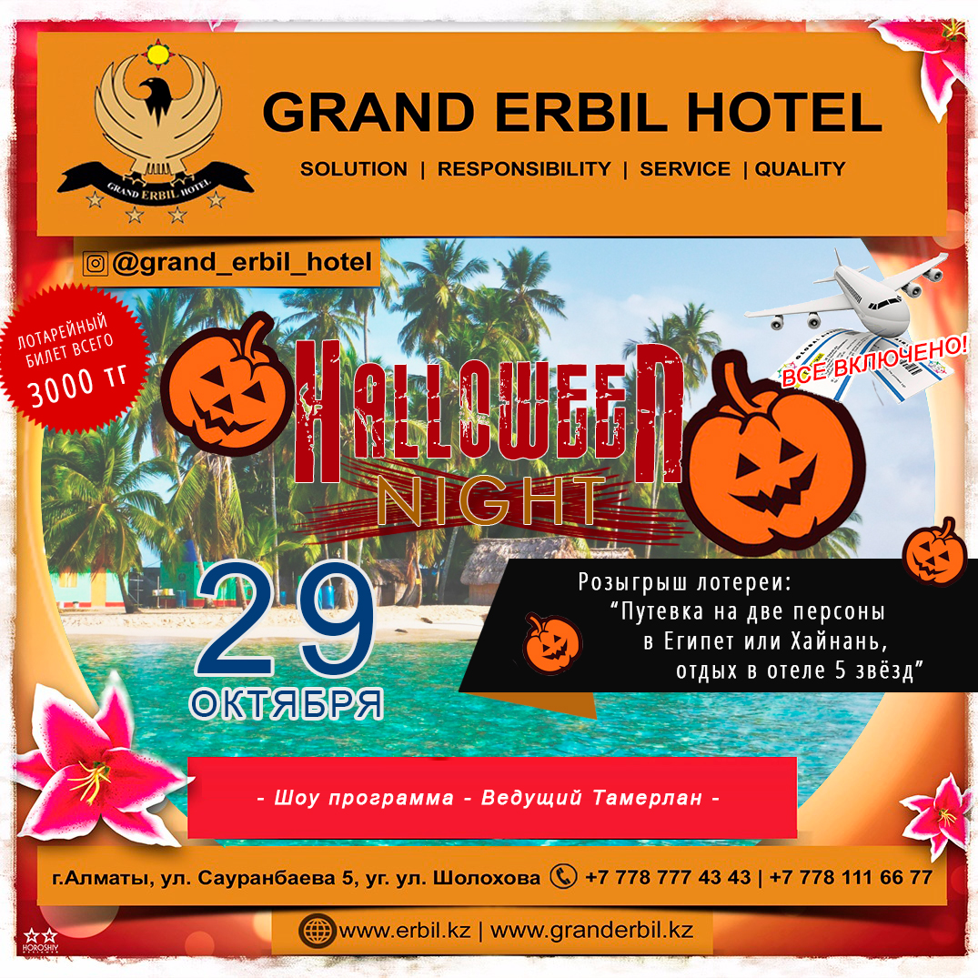 Grand Erbil - HALLOWEEN NIGHT 29/10/2017