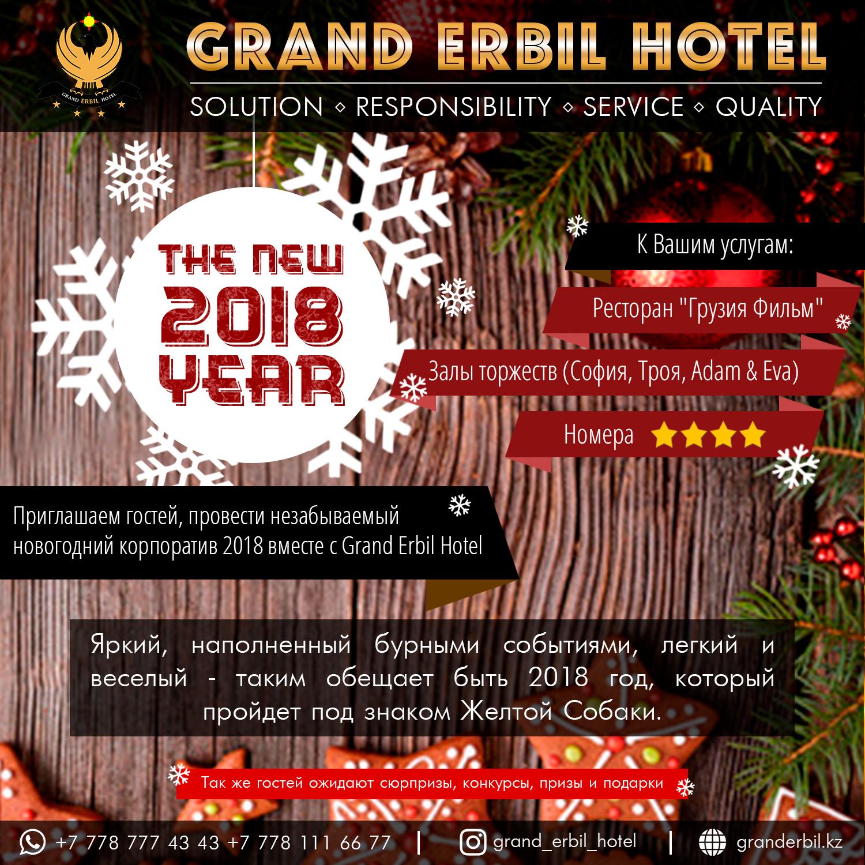 Новогодний Корпоратив 2018 вместе с Grand Erbil Hotel!