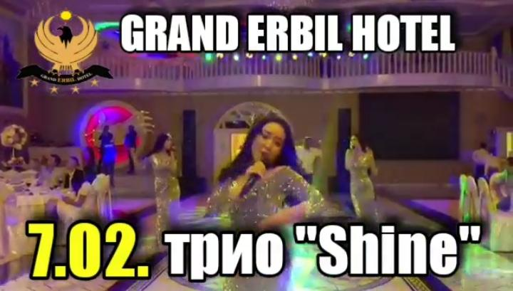 Трио SHINE 7 февраля