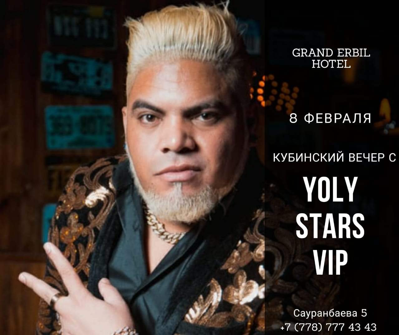Кубинский вечер с YOLY STARS VIP 8 февраля