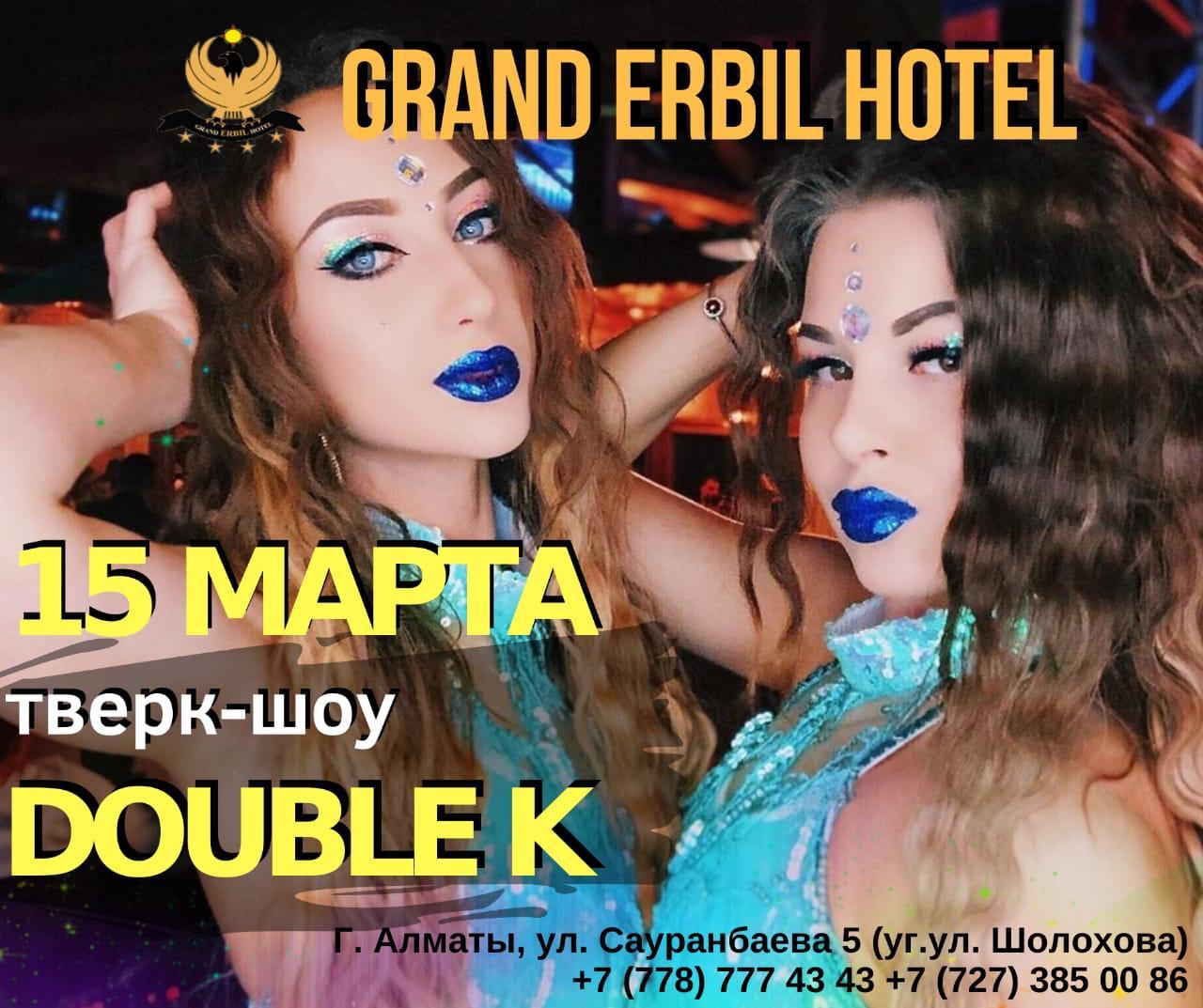 Тверк-шоу Double K - 15 марта