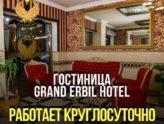 Гостиница РАБОТАЕТ в штатном режиме