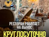 Ресторан работает на Вынос